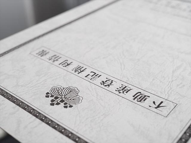 迫る相続登記の義務化〜土地や建物の相続時に注意したいポイントのイメージ画像