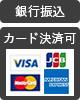 銀行振込・カード決済可
