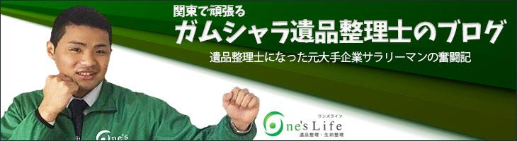 関東で頑張るガムシャラ遺品整理士のブログ