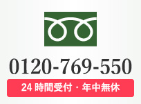 フリーダイヤル:0120-769-550 24時間受付・年中無休