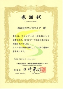 tokusyu-kansya