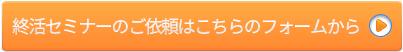 goto_seminar