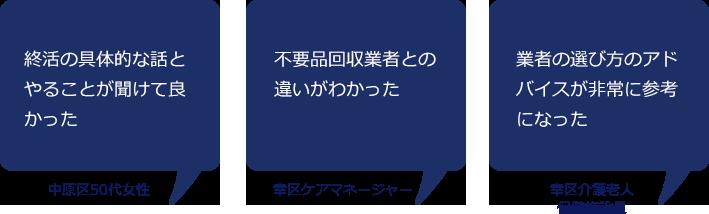 shukatsu_img02