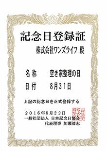 日本記念日協会からの認定書