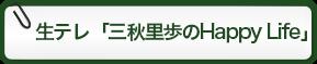 生テレ「三秋里歩のHappy Life」