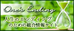 One's Ending 人生のエンディングのための総合情報サイト