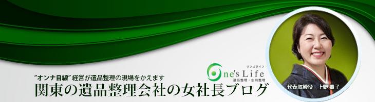 関東の遺品整理会社の女社長ブログ