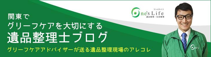 関東でグリーフケアを大切にする遺品整理士ブログ