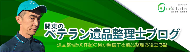 関東のベテラン遺品整理士ブログ