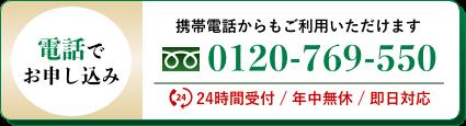 フリーダイヤル0120-769-550