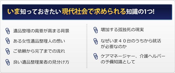 shukatsu_img01_03