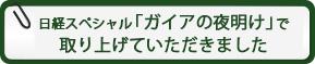 日経スペシャル「ガイアの夜明け」で 取り上げていただきました