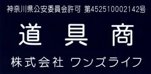 神奈川県公安委員会許可 第4251002142号 道具商 株式会社ワンズライフ